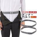 スポーツベルト 2本セット メール便送料無料 インナーベルト シャツずれ防止 ダブルボタン 日本製 身だしなみ