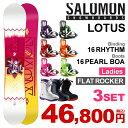 【スノーボード3点セット】2016 SALOMON LOTUS + ビンディング + ブーツ 【スノボ スノボー レディース フラット 初心者】