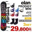 【スノーボード3点セット】2015 ELAN PRODIGY MINI + ビンディング + ブーツ 【スノボ スノボー ジュニア/ユース フラットロッカー 初心者】