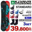 【スノーボード3点セット】2016 K2 STANDARD + ビンディング + ブーツ 【スノボ スノボー メンズ フラットロッカー 初心者】