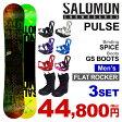 【スノーボード3点セット】2016 SALOMON PULSE + ビンディング + ブーツ 【スノボ スノボー メンズ フラットロッカー 初心者】