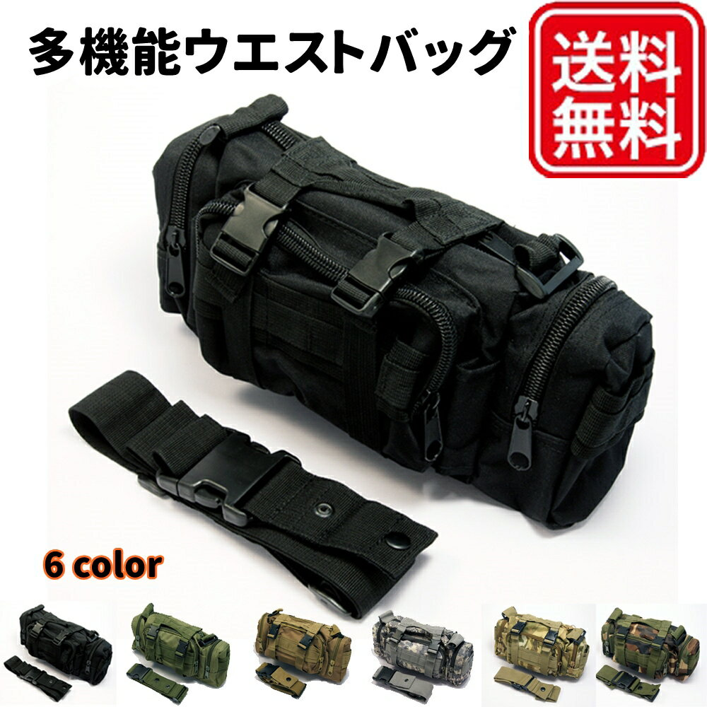 ウエストバッグ多機能5way大容量アウトドア人気迷彩柄WMT001フィッシング釣りタックルバッグ自転