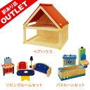 プレイングハウスBセット 〈ベアハウス(組み立て式)+リビングルームセット+バスルームセット〉 【パッケージ不良】 おままごと お誕生日 木の玩具 テディベア ギフト 訳あり商品 OUTLET ミニチュア 家具