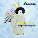 ペンケース べビーエンペラー スタンドペンケース かわいい おしゃれ オシャレ アニマル 動物 ペンポーチ 筆箱 文房具 女の子 面白 おもしろ ぬいぐるみペンケース ペンギン グッズ 雑貨 もちもち もふもふ プレゼント 735202