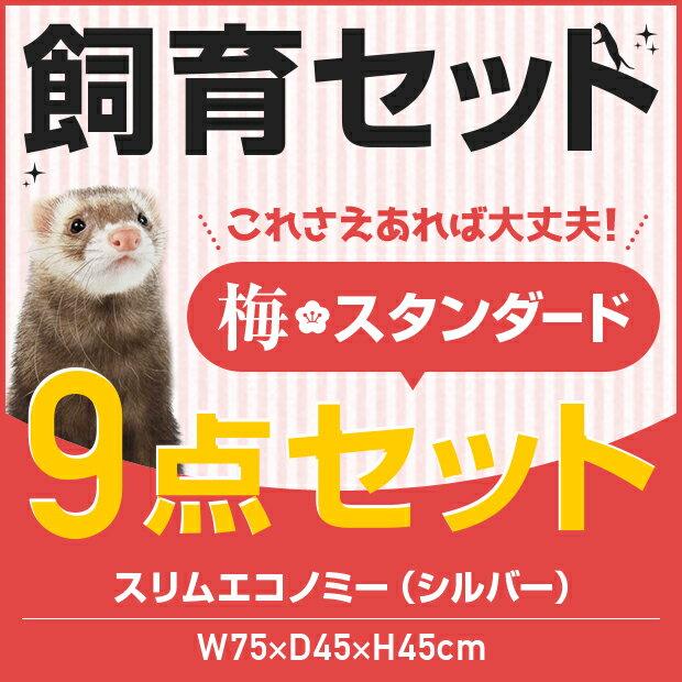 【飼育セット】梅・スタンダード スリムエコノミ...の紹介画像2