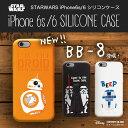 iJacket スターウォーズ iPhone 6s/6用 シリコンケース【BB-8 R2-D2 ダース・ベイダー STARWARS 第7部 エピソード7 オシャレ かっこいい ゆるい キャラクター】