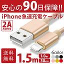 ケーブル iPhone 充電器 アイフォン 切れにくい 強化...