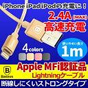 Lightning ケーブル MFi 認証品 充電 iPhone 充電器 データ転送 ライトニングケーブル アイフォン 純正品質 強化 安心 ナイロン 切れにくい iPhone X 8 7 6s Plus 5s 5c iPad Air mini 対応 apple認証 アップル baseus