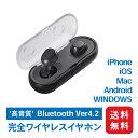 イヤホン ワイヤレス iPhone Bluetooth 両耳 片耳 インナーイヤー 完全 カナル 高音質 ハンズフリー マイク 通話 ヘッドセット 音楽 再生 2台同時 Android TWS16