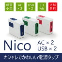電源タップ USB2個口 コンセント2個口 Nico ニコ おしゃれ AC 送料無料 アダプタ