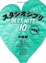 ピアノ 楽譜 オムニバス | スタジオジブリ ベストヒット10 (決定版) 中級編