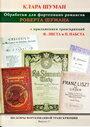 ピアノ 楽譜 シューマン | ピアノ編曲選集 第17巻 クララによるシューマン歌曲のピアノソロ編曲集 | Masterpieces of Piano Transcription Vol.17