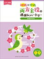 ピアノ 楽譜 omnibus   レッスン 教則 教材 教本   両方主役の連弾レパートリー 日本のうた(1P4H)