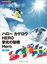 ピアノ 楽譜 オムニバス | ピアノミニアルバム ハロー カゲロウ/HERO/栄光の架橋/Hero (中級ソロ)