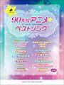 ピアノ 楽譜 オムニバス   ピアノソロ 90年代アニメ☆ベストソング