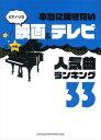 ピアノ 楽譜 | ピアノ・ソロ 本当に弾きたい映画&テレビ人気曲ランキング33[中級対応]