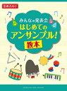 ピアノ 楽譜 | はじめてのアンサンブル教本