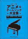 ピアノ 楽譜   アニメ&ゲームソング大全集(改訂2版)