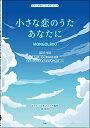ピアノ 楽譜 MONGOL800 | 小さな恋のうた/あなたに(MONGOL800)