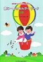 ピアノ 楽譜 坂東/石川/池田 | レッスン 教則 教材 教本 | 週に一度のおんがくワーク 上巻