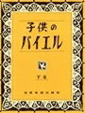 バイヤー バイエル レッスン 教則 教材 教本 子供のバイエル 下巻 ピアノ 楽譜