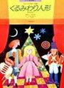 ピアノ 楽譜 チャイコフスキー | レッスン 教則 教材 教本 | ピアノ絵本館:くるみわり人形 (1台4手)