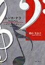 徳山美奈子 Musica Nara for Piano ムジカ ナラ 〜ピアノのために ピアノ 楽譜