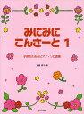 ピアノ 楽譜 omnibus | レッスン 教則 教材 教本 | みにみに こんさーと 1