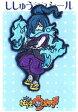 刺しゅう(デコ)ワッペン・妖怪ウォッチ(オロチ)【キャラクター・ワッペン・アップリケ・手芸用品】