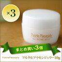 プルクルプラセンジェリー50g【まとめ買い3個】