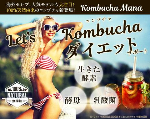 2個セット コンブチャマナ〜KonbuchaMana [ 酵素 酵母 ダイエット 美容 酵素ドリンク 置き換え ダイエットサポート 話題 コンブチャ ダイエットサポートドリンク]