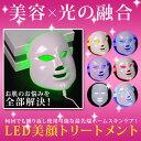 母の日 ギフト 新型 7色LEDマスク 光エステ LED美顏 マスク 家庭用 LED美顔器(日本語説明書付き)プレゼント 贈り物