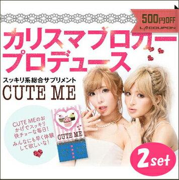 CUTE ME(キュートミー!)2個セット [ ダイエット サプリ ダイエットサプリメント あいにゃん cuteme CUTEME キトサン 酵母 ]