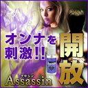 即納 男性用フェロモン香水 アサシン Assassin 30...