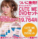 【送料無料】CUTE ME(キュートミー!)3個 + DVD...