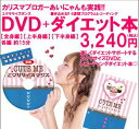 CUTE ME(キュートミー!) エクササイズ DVD 単品 + おまけ ダイエットブック [ ダイ...