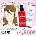 【送料無料】Mignon Scalp Hair Mist(ミニョン スカルプ ヘア ミスト)[消臭 エチケット 頭皮]