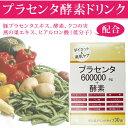 【即納】プラセンタ600000mg+酵素 [新発売 ダイエッ...