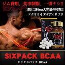 ダイエットサプリメント 筋肉増強 シックスパック BCAA ...