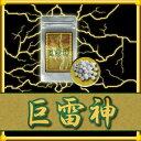 【P2倍】巨雷神(キョライシン)[オットセイ 最安値 増大 男性 サプリ 馬睾丸 馬ペニス シトルリ