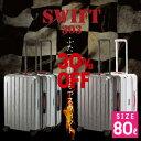 【アウトレット】プラスワン スーツケース SWIFT ZIPPER(スウィフト・ジッパー)67cm 容量:80L / 重量:4.5kg【303-67】