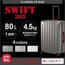 プラスワン スーツケース SWIFT ZIPPER(スウィフト・ジッパー)67cm 容量:80L / 重量:4.5kg【303-67】【スーツケース キャリーケース ..