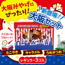 【大阪セット】ポップコーン【3種類のフレーバー 各1.2リットル(たこやき味・キャラ
