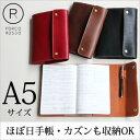PORCO ROSSO(ポルコロッソ)本革手帳カバー(M)【カズン・A5サイズ】 [sokunou]