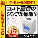 【コスト重視のシンプル機能】VOICE タイムレコーダー 最大6欄印字可能 VT-1000 充実