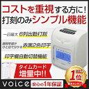 【コスト重視のシンプル機能】VOICE タイムレコーダー 最...