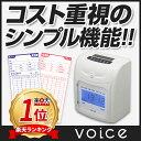 【コスト重視のシンプル機能】VOICE タイムレコーダー 最大6欄印字可能 VT-1000 充実のメ