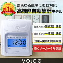 VOICE タイムレコーダー 柔軟で高機能な自動集計を搭載 ...