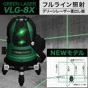 VOICE フルライン グリーンレーザー墨出し器 VLG-8X メーカー1年保証 アフターメンテナン...