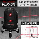 VOICE 5ライン レーザー墨出し器 VLR-5X メーカー1年保証 アフターメンテナンスも充実